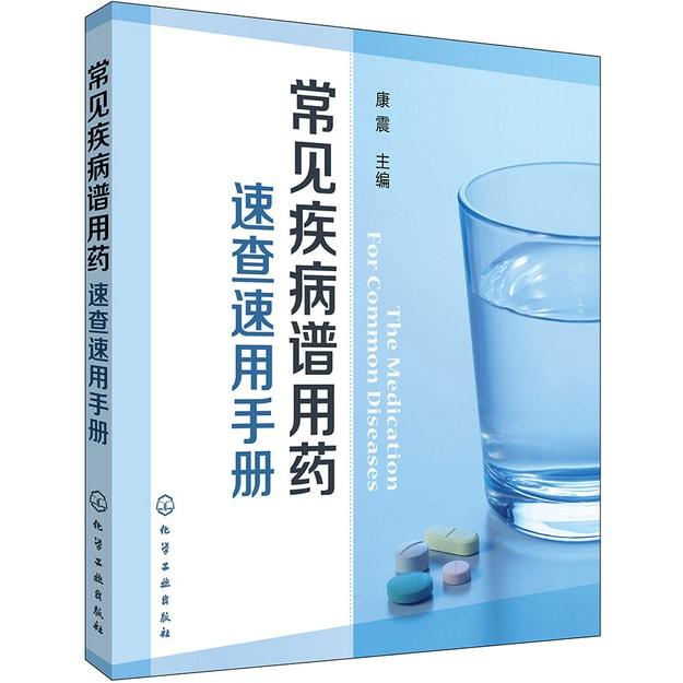 商品详情 - 常见疾病谱用药:速查速用手册 - image  0