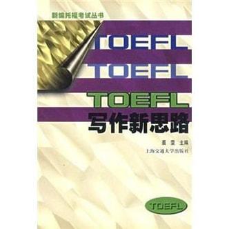 TOEFL写作新思路(新1版)