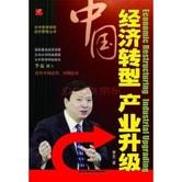 中国经济转型.产业升级