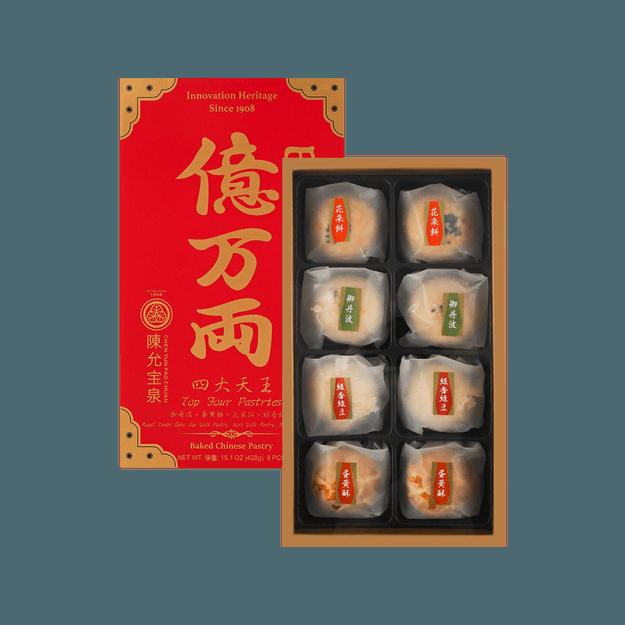 商品详情 - 台湾陈允宝泉 四大天王 8粒入 礼盒装 - image  0