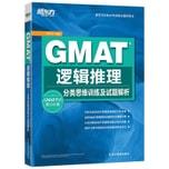 GMAT逻辑推理:分类思维训练及试题解析