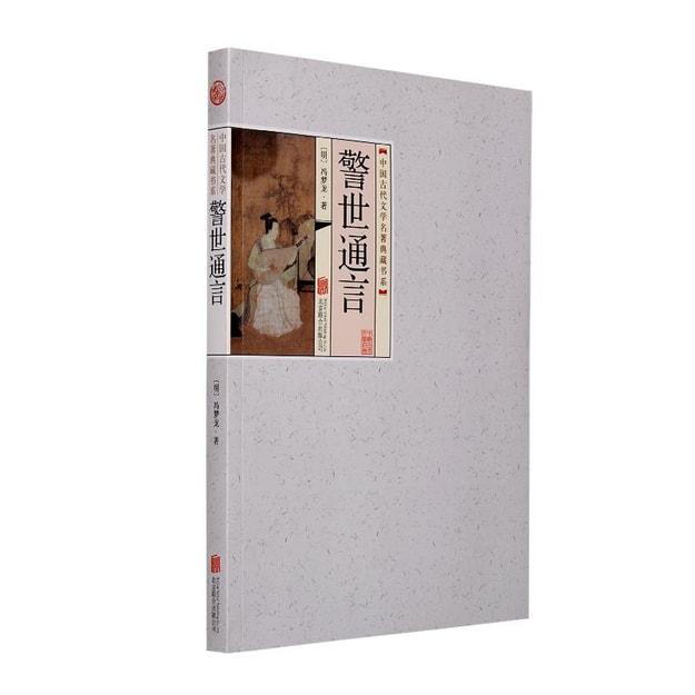 商品详情 - 中国古代文学名著典藏书系:警世通言 - image  0