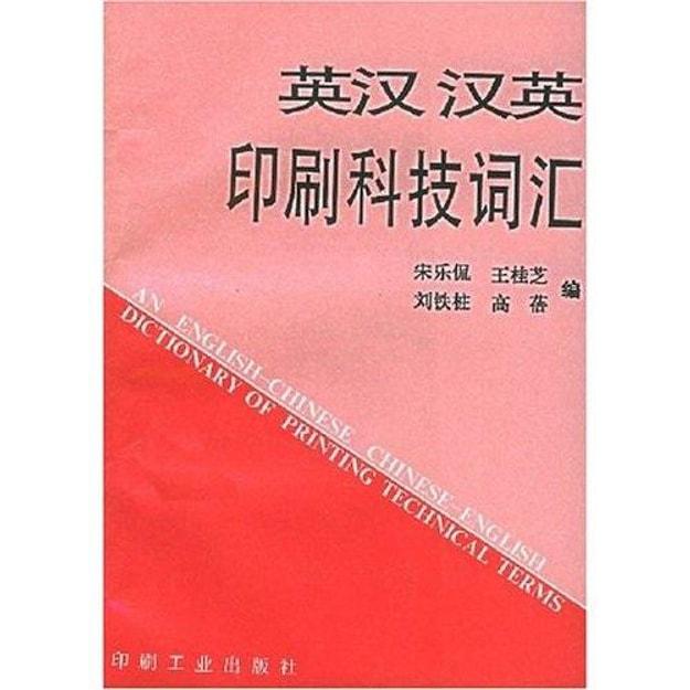 商品详情 - 英汉汉英印刷科技词汇 - image  0