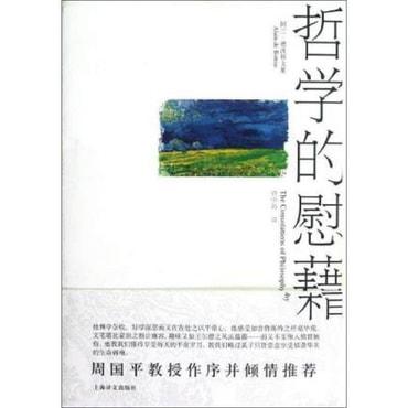 哲学的慰藉(阿兰·德波顿文集)