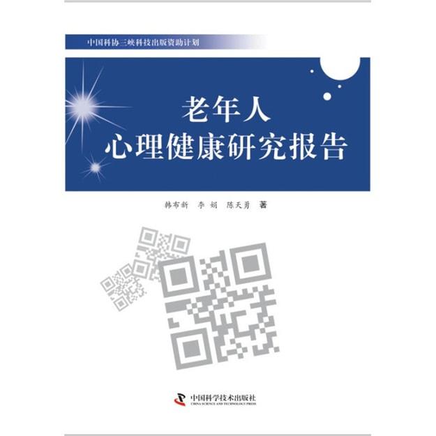 商品详情 - 中国科协三峡科技出版资助计划:老年人心理健康研究报告 - image  0
