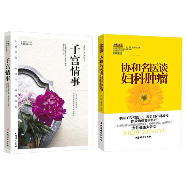 商品详情 - 子宫情事+协和名医谈妇科肿瘤(套装共2册) - image  0