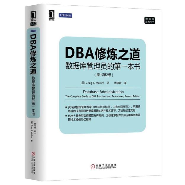 商品详情 - 数据库技术丛书·DBA修炼之道:数据库管理员的第一本书(原书第2版) - image  0
