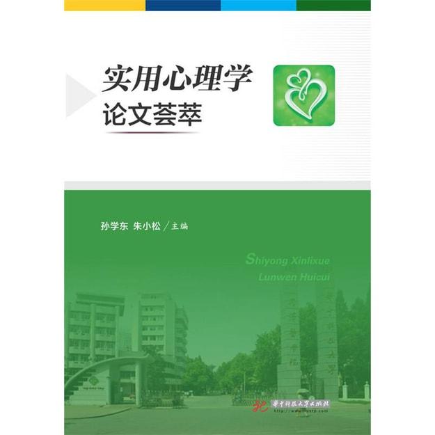 商品详情 - 实用心理学论文荟萃 - image  0