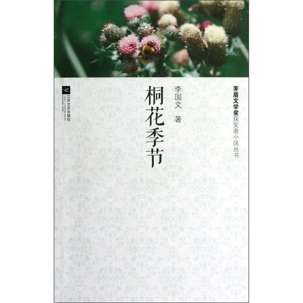 商品详情 - 桐花季节 - image  0