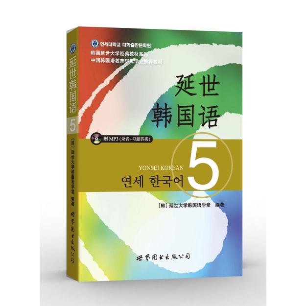 商品详情 - 延世韩国语5(含MP3光盘) - image  0