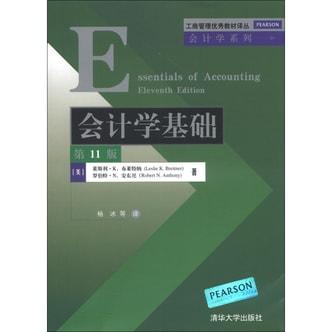 工商管理优秀教材译丛·会计学系列:会计学基础(第11版)