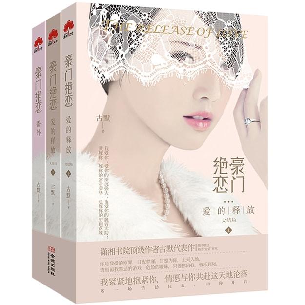 商品详情 - 豪门绝恋:爱的释放3(大结局 套装共3册) - image  0