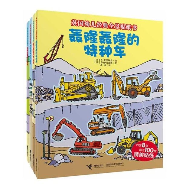 商品详情 - 英国幼儿经典全景贴纸书(套装共4册) - image  0