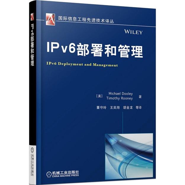 商品详情 - IPv6部署和管理 - image  0