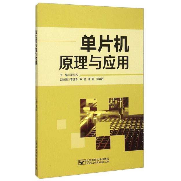 商品详情 - 单片机原理与应用 - image  0