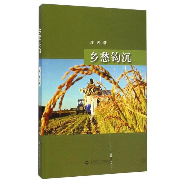 商品详情 - 乡愁钩沉 - image  0