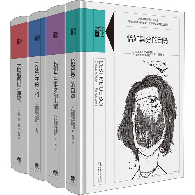 商品详情 - 知心书:第一辑·恰如其分的自尊·我们与生俱来的七情·无处不在的人格·太聪明所以不幸福?(套装共4册) - image  0