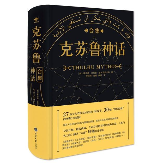 商品详情 - 克苏鲁神话合集 - image  0