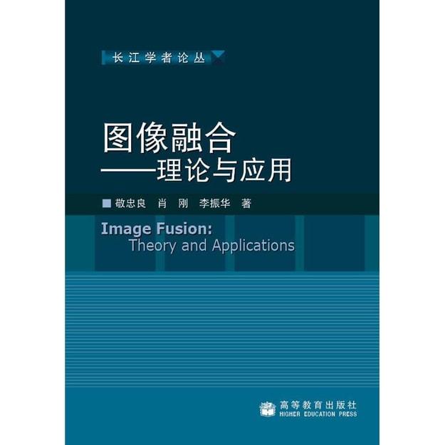 商品详情 - 图像融合:理论与应用 - image  0