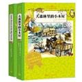人文双语童书馆:大森林里的小木屋(套装共2册汉英对照)
