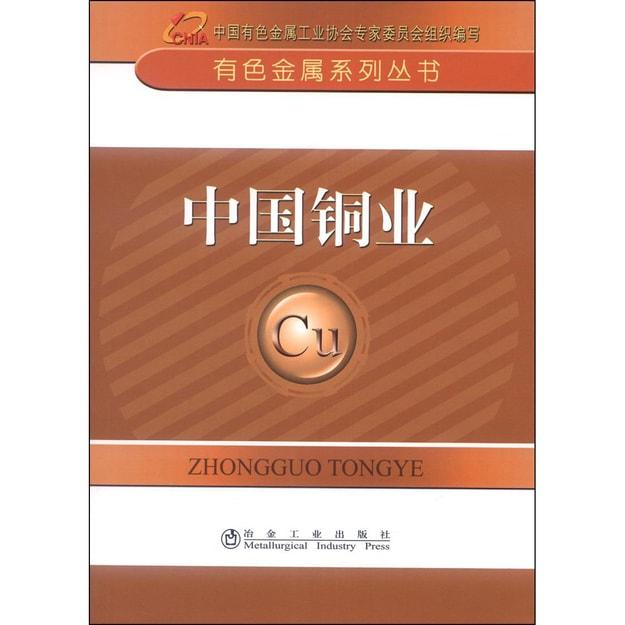 商品详情 - 有色金属系列丛书:中国铜业 - image  0