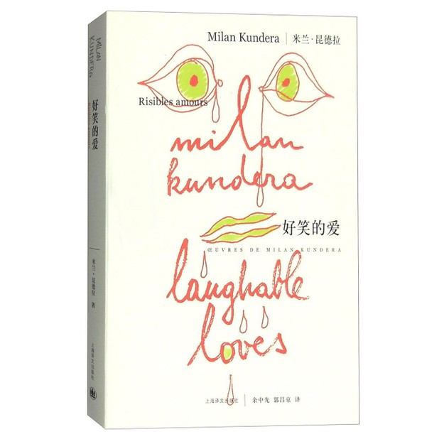 商品详情 - 米兰·昆德拉作品系列:好笑的爱 - image  0
