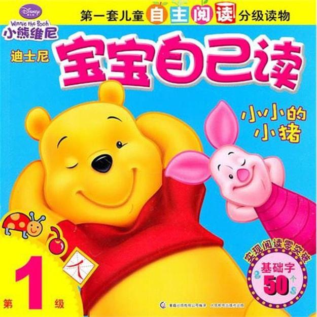 商品详情 - 迪士尼宝宝自己读(第1级):小小的小猪 - image  0