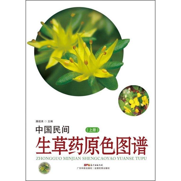 中国民间生草药原色图谱(上册) 怎么样 - 亚米网