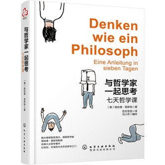 与哲学家一起思考:七天哲学课