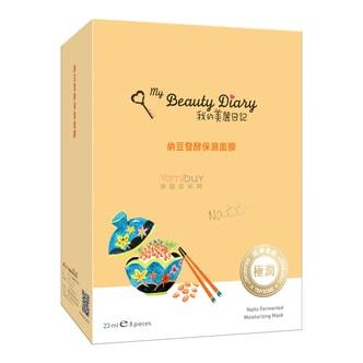 台湾我的美丽日记 纳豆发酵保湿面膜 8片入