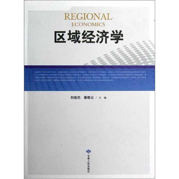 商品详情 - 区域经济学 - image  0