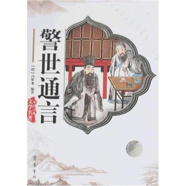 商品详情 - 中国古典文学名著:警世通言 - image  0