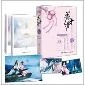 花千骨(修订升级版,套装全2册)