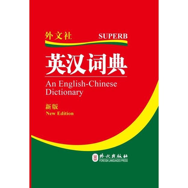 商品详情 - 英汉词典 - image  0