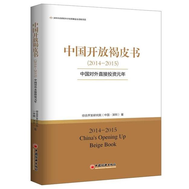 商品详情 - 中国开放褐皮书(2014-2015):中国对外直接投资元年 - image  0
