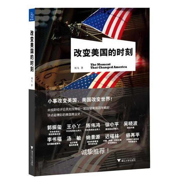 商品详情 - 改变美国的时刻 - image  0