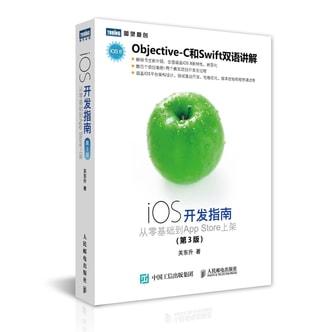 iOS开发指南 从零基础到App Store上架(第3版)
