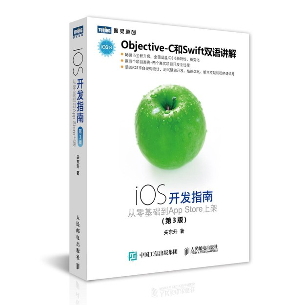 商品详情 - iOS开发指南 从零基础到App Store上架(第3版) - image  0
