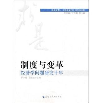 制度与变革:经济学问题研究十年