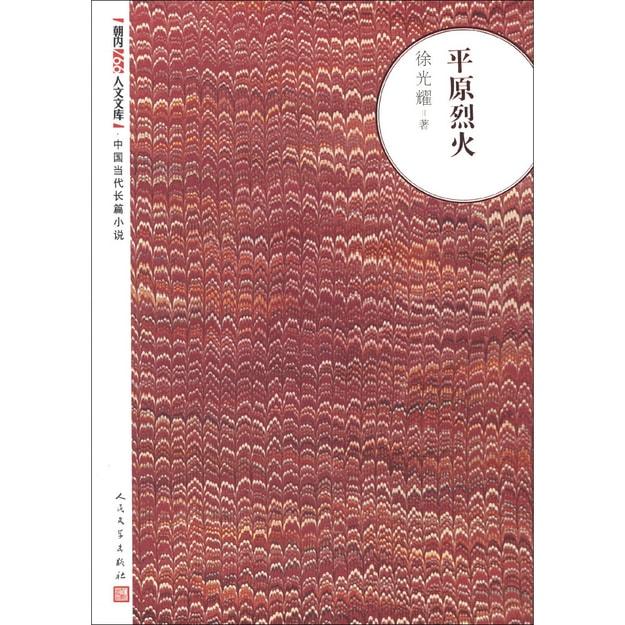 商品详情 - 朝内166人文文库·中国当代长篇小说:平原烈火 - image  0