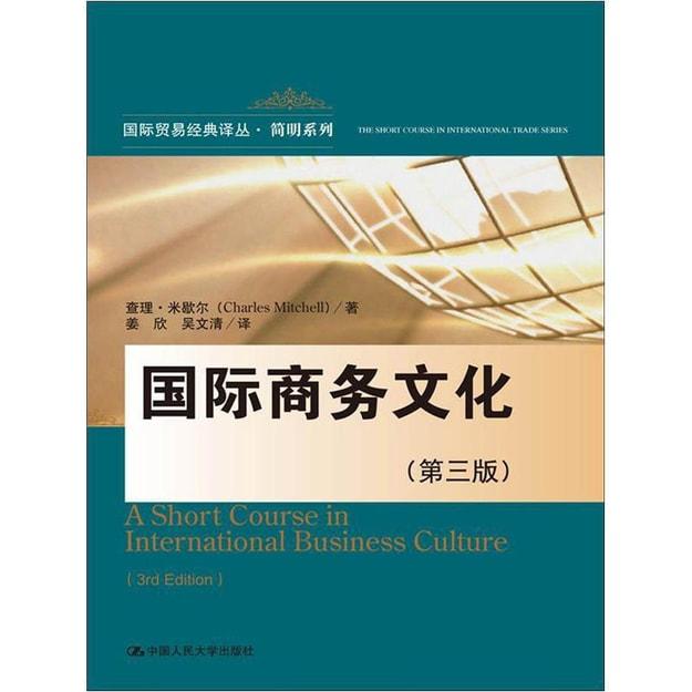 商品详情 - 国际商务文化(第3版) - image  0
