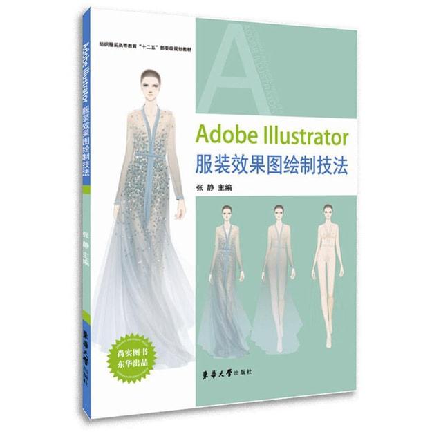商品详情 - Adobe Illustrator服装效果图绘制技法 - image  0