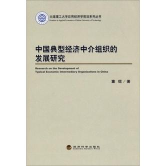 大连理工大学应用经济学前沿系列丛书:中国典型经济中介组织的发展研究