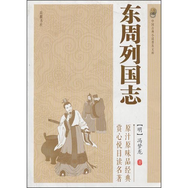 商品详情 - 中国古典小说普及文库:东周列国志 - image  0