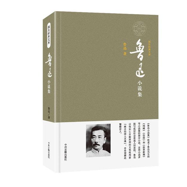 商品详情 - 鲁迅小说集 - image  0