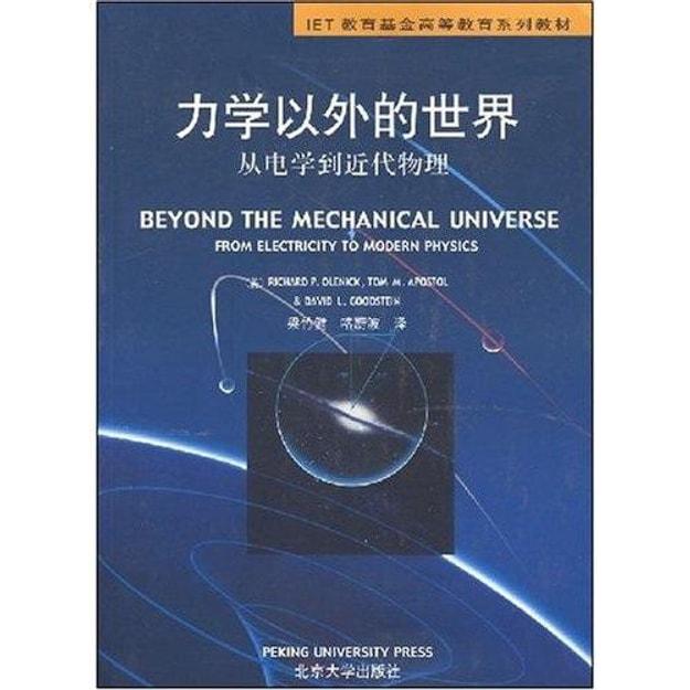 商品详情 - IET教育基金高等教育系列教材:力学以外的世界(从电学到近代物理) - image  0