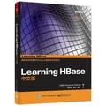 Learning HBase(中文版)
