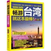 畅游台湾就这本最棒!(2015-2016最新超值版)