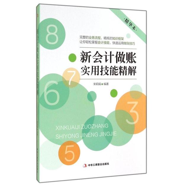 商品详情 - 新会计做账实用技能精解(精华本) - image  0