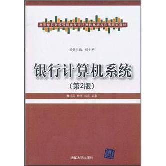 高等学校财经管理类专业计算机基础与应用规划教材:银行计算机系统(第2版)